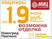 Новоград «Павлино», 3 км от метро Квартиры с отделкой от 1,9 млн рублей